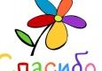 Спасибо 11Б класс школы № 2072 города Москва